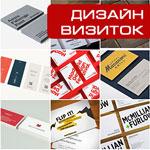 Дизайн визитки типография